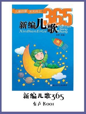 cover image of 新编儿歌365(有声书01)