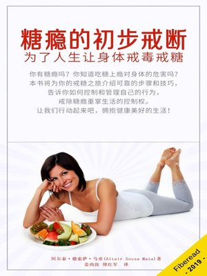 cover image of 糖瘾的初步戒断 (Sugar Detox for Beginners)