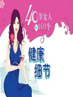 cover image of 40岁女人的101个健康细节(Beauty health museum: 101 beautiful details of the 40-year-old girl)