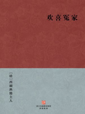 cover image of 中国经典名著:欢喜冤家(简体版)(Chinese Classics: Quarrelsome Lovers — Simplified Chinese Edition)