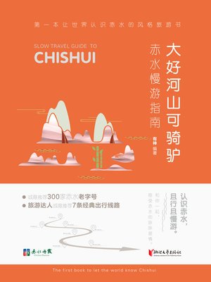 "cover image of 大好河山可骑驴——赤水慢游指南  ""(SLOW TRAVEL GUIDE TO CHISHUI)"