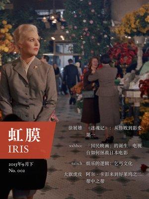 cover image of 虹膜2013年9月下(No.002) IRIS Sep.2013 Vol.2 (No.002) (Chinese Edition)