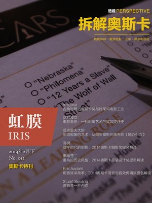 cover image of 虹膜2014年奥斯卡特刊(No.012) IRIS's Selected Works of Oscar 2014 (No.012)