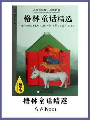 cover image of 格林童话精选(有声书01)