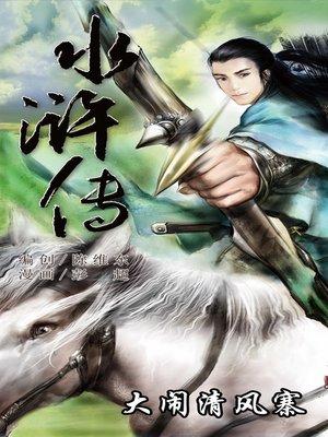 cover image of 水浒传10-大闹清风寨