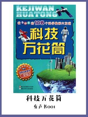 cover image of 科技万花筒(有声书01)