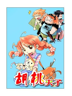 cover image of 胡桃夹子01