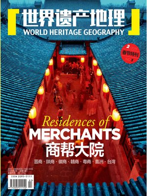cover image of 世界遗产地理·商帮大院 (总第3期) (World Heritage Geography No.3)