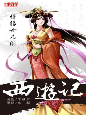 cover image of 西游记13-情缘女儿国