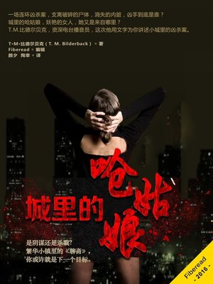 cover image of 城里的呛姑娘 (Hot Child In The City - A Short Story)