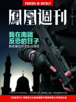 cover image of 香港凤凰周刊 2015年第4期 我在南疆反恐的日子 Phoenix Weekly 2015 No.04