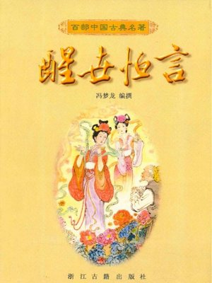 cover image of 醒世恒言(Lasting Words to Awaken the World)