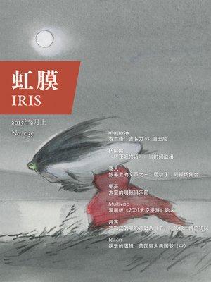 cover image of 虹膜2015年2月上(No.035) IRIS Feb.2014 Vol.1 (No.035)
