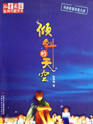cover image of 倾斜的天空 The Tilting Sky: Stroy of Childhood