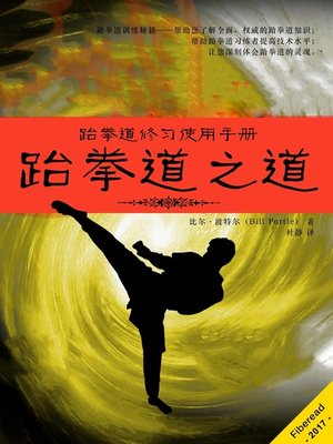 cover image of 跆拳道之道 (Taekwondo: A Practical Guide to the World's Most Popular Martial Art)