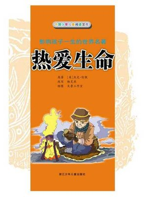 cover image of 热爱生命(Love of Life)