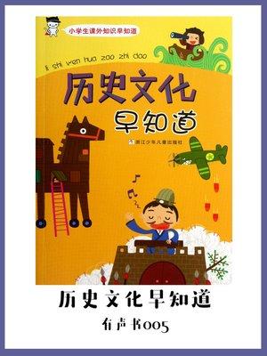 cover image of 历史文化早知道(有声书05)