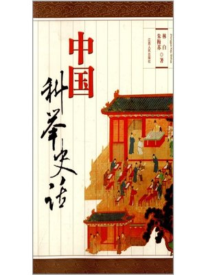 cover image of 中国科举史话(重印)The History of Imperial Examination China Reprint