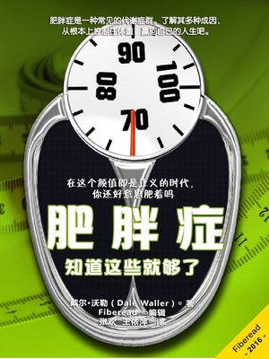 cover image of 肥胖症 (Obesity)