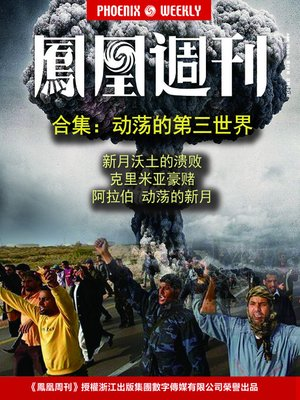 cover image of 香港凤凰周刊 2014年 合集:动荡的第三世界 The Collection of Phoenix Weekly HK ,2014: The Third world's Unrest (Chinese Edition)