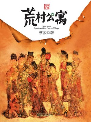 cover image of 蔡骏经典小说:荒村公寓(中国悬疑天王蔡骏经典之作,余文乐,张雨绮主演同名改编电影)(Cai Jun mystery novels: Curse of the Deserted)
