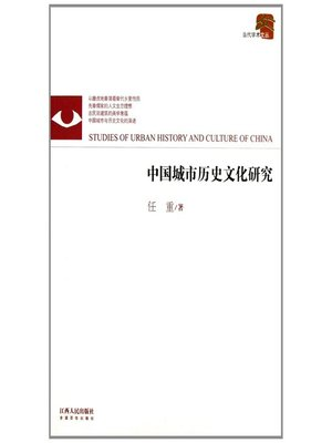 cover image of 中国城市历史文化研究 Research on China's urban historical culture