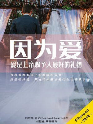 cover image of 因为爱 (What would you do for the one you love?)