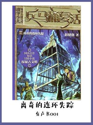 cover image of 兵马俑复活1离奇的连环失踪(有声书01)
