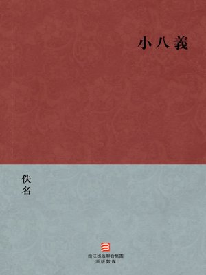 cover image of 中国经典名著:小八义(繁体版)(Chinese Classics: The LiangShan heroes offspring — Traditional Chinese Edition)