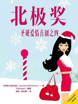 cover image of 北极奖——圣诞爱情喜剧之四 (The North Pole Prize)
