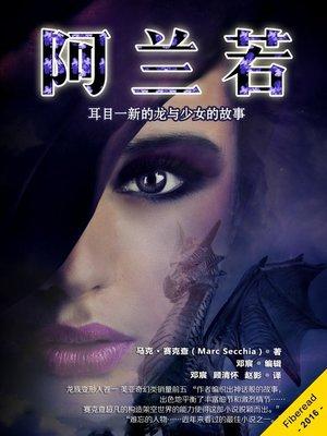 cover image of 阿兰若 (Aranya)