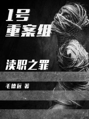 cover image of 1号重案组之渎职之罪