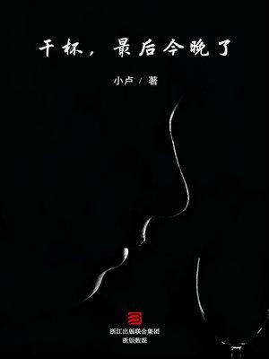 cover image of 干杯,最后今晚了