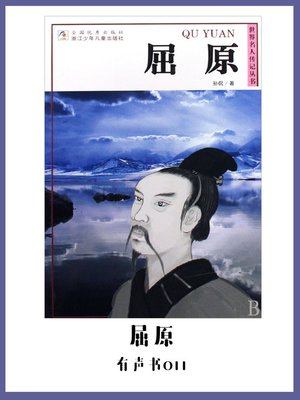 cover image of 屈原(有声书11)