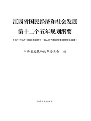 cover image of 江西省国民经济和社会发展第十二个五年规划纲要 Jiangxi Province in the national economic and social development in the Twelfth Five Year Plan Outline