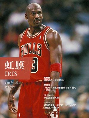 cover image of 虹膜2016年12月上(No.079)·乔丹 (IRIS December.2016 Vol.1 (No.079))