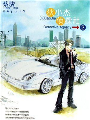 cover image of 狄小杰侦探社 Di Xiaojie Detective Agency, Volume 2 - Emotion Series