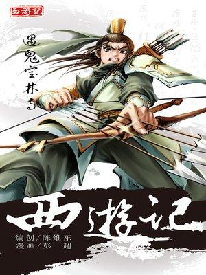 cover image of 西游记09-遇鬼宝林寺