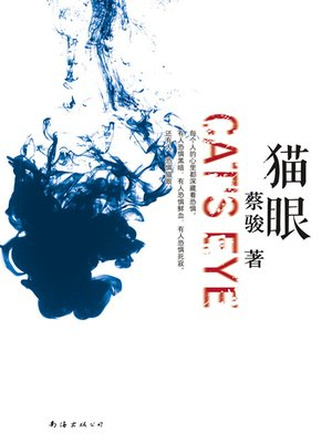 "cover image of 蔡骏经典小说:猫眼(罪恶灵魂的反窥镜——或成就爱,或犯下罪行!蔡骏""心理悬疑""代表作!)(Cai Jun mystery novels: Cat eye)"