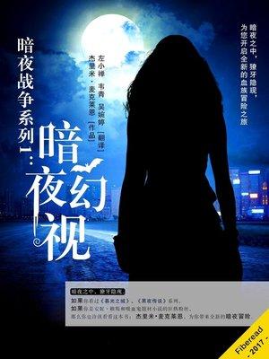 cover image of 暗夜战争系列1:暗夜幻视 (The Vampire's Vision)