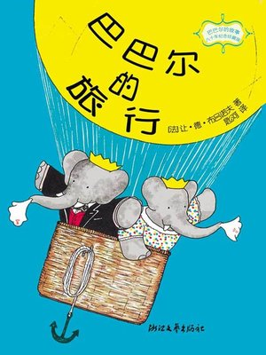 cover image of 巴巴尔的旅行 (Babar Travel)