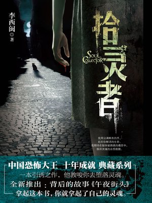 cover image of 李西闽经典小说:拾灵者 Li XiMin mystery novels: Collected Ghost's People