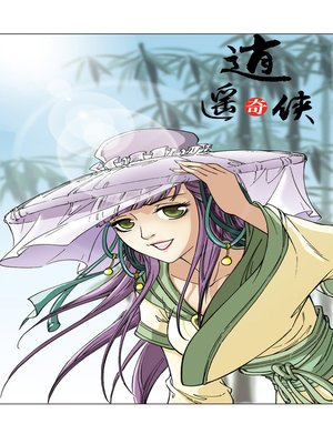 cover image of 逍遥奇侠08