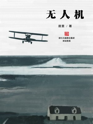 cover image of 无人机