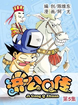 cover image of 济公Q传05