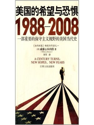 cover image of 美国的希望与恐惧 Hope and fear of USA