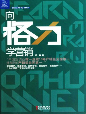 cover image of 向格力学营销(About China Enterprise: Learn Marketing from Gree)
