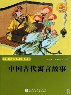 cover image of 世界少年文学经典文库:中国古代寓言故事