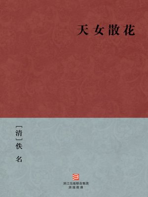 cover image of 中国经典名著:天女散花(简体版)(Chinese Classics: The heavenly maids scatter blossoms — Simplified Chinese Edition)