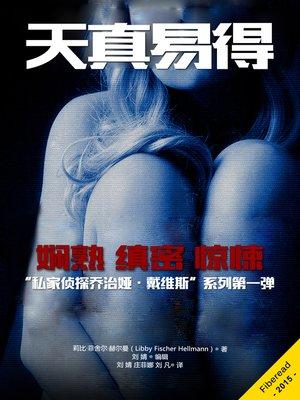 cover image of 天真易得 Easy Innocence